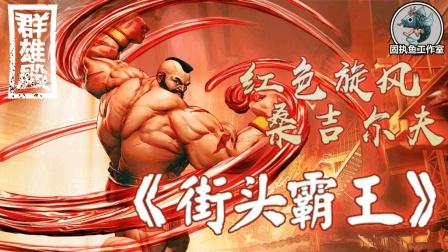 【游戏群雄殿】《街头霸王》 红色旋风 桑吉尔夫