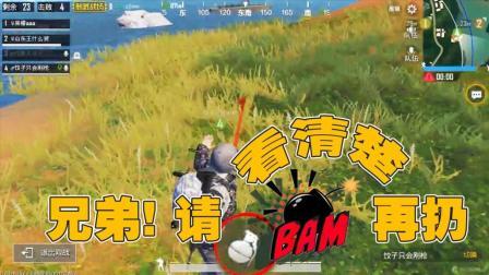 刺激战场: 决赛圈队友连捡两个信号枪, 激动得扔手雷炸死了自己!