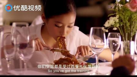 总裁请空姐吃法国大餐,空姐说自己受过西餐礼仪培训,见过世面