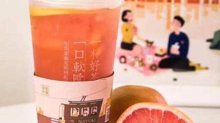 奈雪霸气西柚怎么做法? 专业奶茶水果茶技术培训视频教程