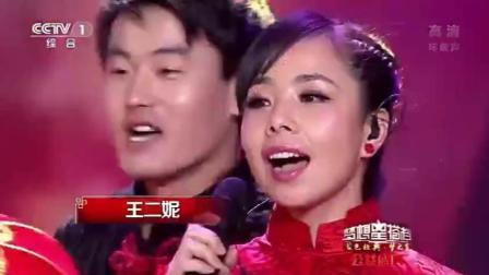 王二妮吉克隽逸众星歌曲串烧, 满满的都是欢天喜地, 太喜庆了!