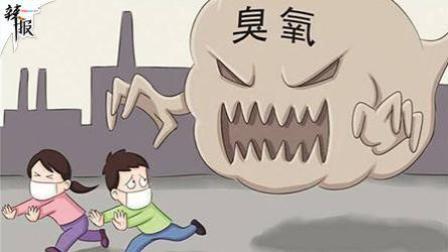 臭氧来袭? 京津冀现臭氧中度污染