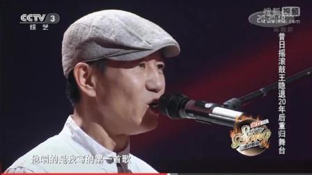 《侠客行》赵牧阳, 中国好歌曲