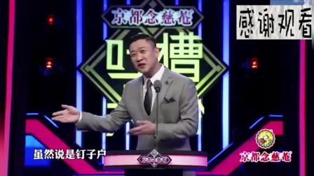 曹云金在吐槽大会变着法埋汰筷子兄弟, 笑太逗了