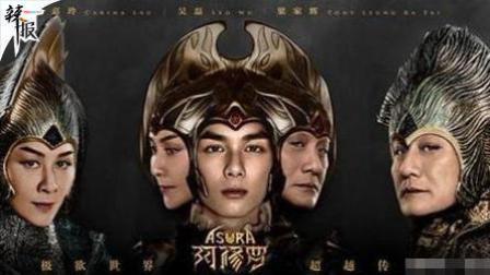 【娱乐辣报】《阿修罗》 上映三天宣布撤档停映