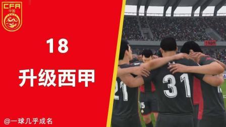 """【一球】FIFA18 经理生涯-中国青训 #18 """"升级西甲"""""""