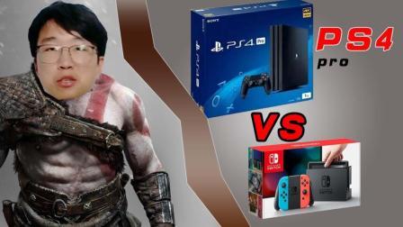 索尼大法&PS4pro游戏机丨大战switch现场对比! 开箱体验
