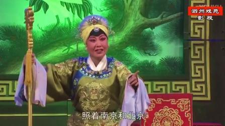 """曲剧《四郎探母》选段""""鼓打五更鸡叫鸣""""张桂红演唱"""