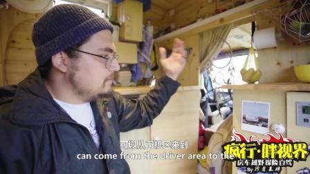 房车改装: 如何把报废场中的废铁改装成房车?