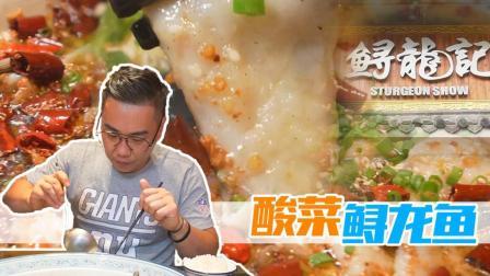 深圳︱居然用它来做酸菜鱼? 这家网红店的出品我还是服气的!