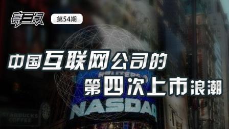 亮三点54期   中国互联网公司第四次上市浪潮