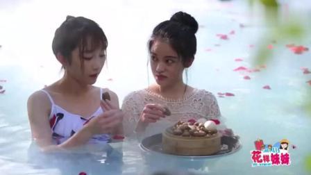 两姐妹在飘着玫瑰花瓣的温泉里吃早餐, 简直是仙境里的小仙女啊!