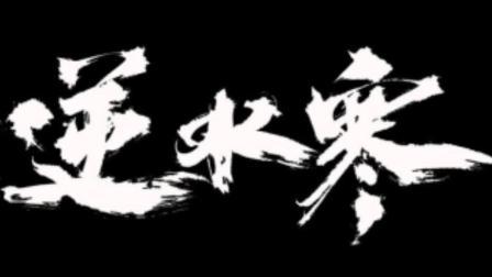 """【冰冷解说】逆水寒""""人物属性""""与""""装备词条""""进阶教学"""