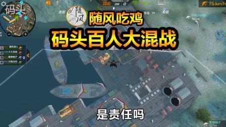 CF生存特训: 鸡中之霸重回江湖, 码头百人大混战, 是男人就来码头