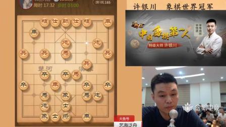 许银川vs唐力强急进中兵的精彩对局!