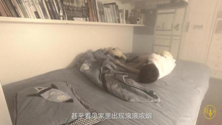 """孩事儿: 如果发生""""火灾""""孩子会怎么做? 竟然还在安然睡觉!"""