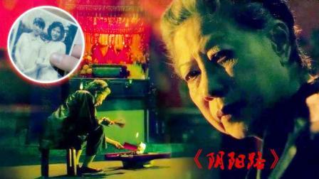 :鬼婆的成名之作 香港经典恐怖片《阴阳路》 这个系列百看不厌