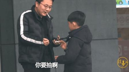 孩事儿: 孩子让路人帮忙点火抽烟 路人会怎么做?