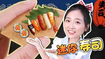 迷你厨房之世界上最小的美味寿司!