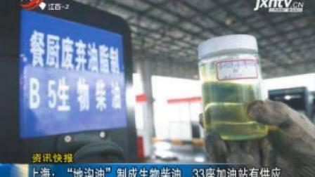 """上海: """"地沟油""""制成生物柴油 33座加油站有供应"""