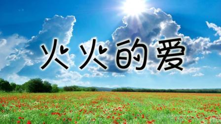 蓝琪儿演唱《火火的爱》让你聆听到最美的草原情歌