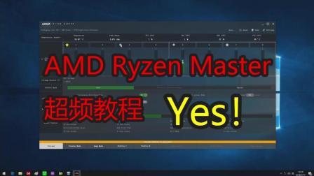 【PCEVA】AMD Ryzen Master超频教程