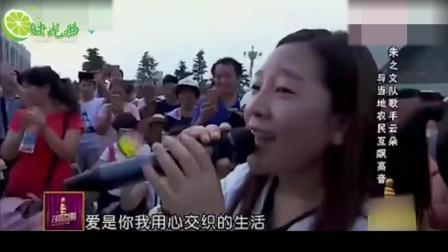 云朵不算什么, 台下这位女观众才厉害, 一首《爱是你我》高音惊艳无数观众
