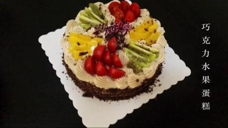 烘焙实用教学: 巧克力水果蛋糕如何均匀涂抹巧克力屑!