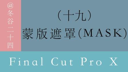 视频剪辑教程-Final Cut Pro X系列教程: (19)蒙版遮罩(MASK)