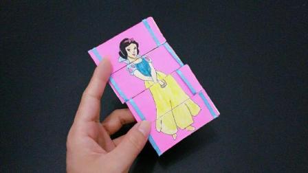 神奇的白雪公主魔术翻, 会变脸的折纸玩具, 真是太有趣了!