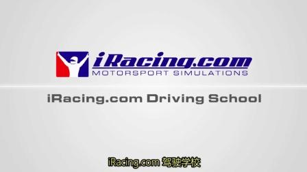 【中文字幕】iRacing赛车驾驶学校 [第一课: 欢迎来到学校]