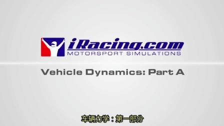 【中文字幕】iRacing 赛车驾驶学校 [第二课A: 车辆力学]