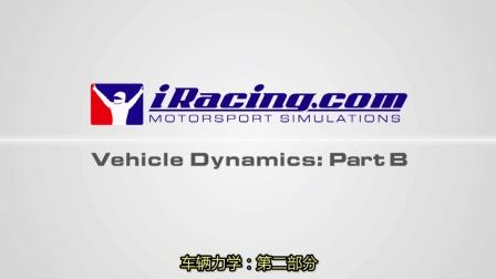 【中文字幕】iRacing 赛车驾驶学校 [第二课B: 车辆力学]