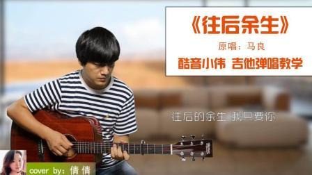 《往后余生》马良 酷音小伟吉他弹唱教学 吉他自学教程