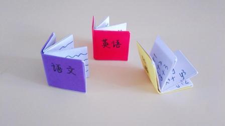 一张纸自制迷你小本子, 语文数学英语小课本, 创意手工折纸视频