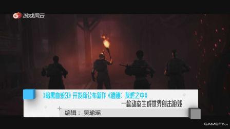 《暗黑血统3》开发商公布新作《遗迹:灰烬之中》  一款动态生成世界射击游戏
