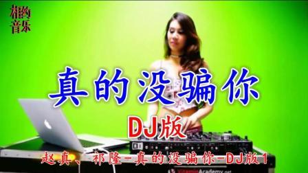 车载DJ情歌《真的没骗你》, 走心的歌, 歌美人更美!