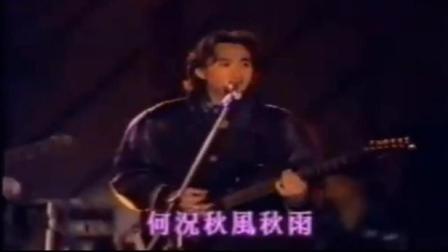 1990万人劲歌音乐会, 黄家驹霸气演出现场, 全程高能