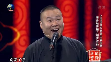 岳云鹏孙越爆笑相声:狂黑于谦,郭德纲都听不下去了!