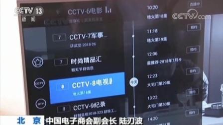 网络机顶盒违规直播现象频发, 盗播技术门槛低 (13 朝闻天下)