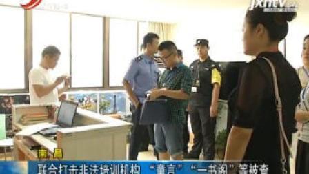 """南昌: 联合打击非法培训机构 """"童言""""""""一书阁""""等被查"""