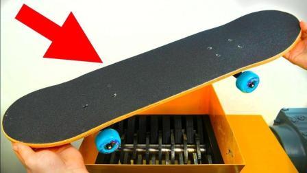 把四轮滑板扔到碎纸机里, 回复是什么事?