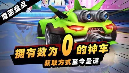 QQ飞车手游: 最稀有的神车, 登场半年却无人拥有, 获取方式至今是谜