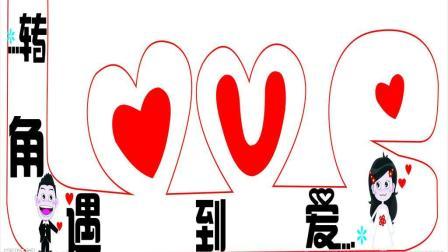 视听简谱《问候歌》钢琴简谱弹奏版, 偶像剧《转角遇到爱》中罗志祥唱的一首小插曲!