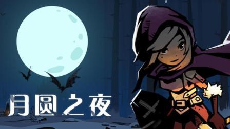 月圆之夜, 奶奶被抓走!  月圆之夜