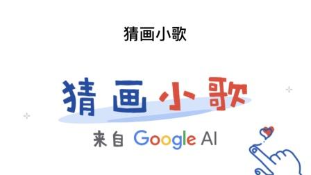 「科技三分钟」Google推出首款微信小程序《猜画小歌》;格力强制安装工买格力手机