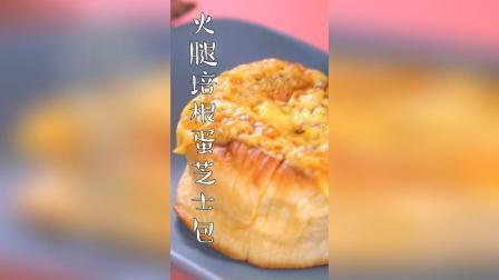 火腿培根蛋芝士面包