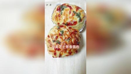 【全麦芝士葱香面包】家人上早班需要带饭, 做点面包带着吃