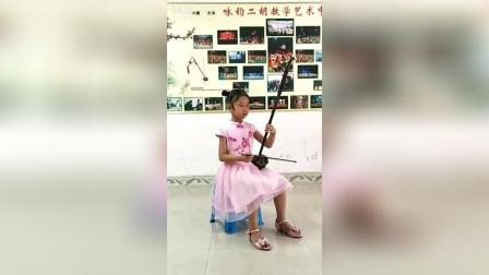 学习演奏《田园春色》 七岁的符文艳学习二胡已满十个月了