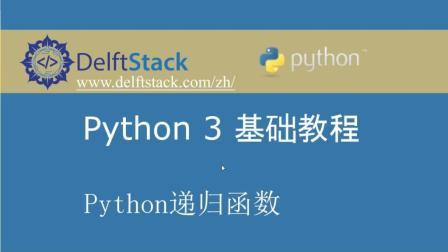 Python 3 基础教程20 - 递归函数